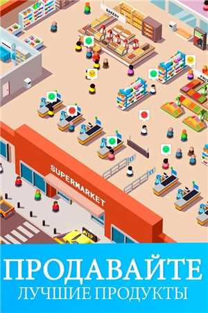 Download Market Tycoon v1 1 2 game